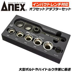 ANEX オフセットアダプター 30mm ソケットセット インパクトレンチ対応 強力タイプ 大型 ボルト ナット ハイトルク 建築 橋梁 鳶 狭所作業 手の届かない場所 大型ソケット用 Cリング付き インパクトドライバー AOA-30S1 兼古製作所