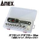 ANEX オフセットアダプター マルチセット 19mm 狭所作業 インパクト対応 ボルト ナット インパクトドライバー 電動ド…