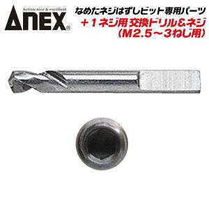 ANEX なめたネジはずしビット +1ネジ用 M2.5~M3対応 専用替えドリル プラス穴 なめたネジ対応 ネジ外しツール 回せなくなったネジ外し インパクトドライバー 電動ドライバー 交換式ドリル 交換