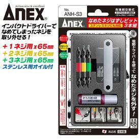 ANEX なめたネジはずしビットセット +1ネジ +2ネジ +3ネジ用M2.5~M3 M3.5~M5 M6~M8 65mm ステンレスネジ切削オイル付 プラス穴 なめたネジ対応 回せなくなったネジ インパクトドライバー 電動ドライバー 交換式ドリル ケース付 レスキューツール ANH-S3 日本製 兼古製作所