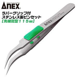 ANEX ステンレス製 高強度仕様 先細鷲型 ラバーグリップ付 ピンセット 115mm 精密作業 滑り止め 錆びに強い サビにくい スベリ防止 電子機器 ホビー ビーズクラフト SUS410 高級モデル 高精度 プ