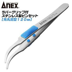 ANEX ステンレス製 高強度仕様 先丸鷲型 ラバーグリップ付 ピンセット 120mm 精密作業 滑り止め 錆びに強い サビにくい スベリ防止 電子機器 ホビー ビーズクラフト SUS410 高級モデル 高精度 プ