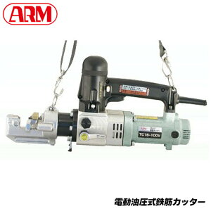 アーム産業 電動油圧式鉄筋カッター 直径16鉄筋を4秒で高速切断 圧倒的切断力 TC16-100V