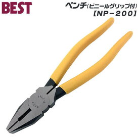 ベストツール 国産 スタンダード ペンチ 200mm ビニールグリップ付仕様 切断 挟む はさむ 切る プロ DIY 日本製 NP-200 BESTTOOL