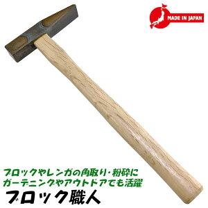 ベストツール ブロック割り用ハンマー ブロック職人 レンガ 角材 叩く 割る アウトドア ガーデニング 炭割り バーベキュー BBQ 石材 叩き割る 削る 表札 砕く 粉砕用 トンカチ 木槌 金槌 日本