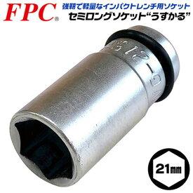 FPC エアー インパクトレンチ用 セミロングソケット 21mm うすかるシリーズ 差込角 12.7mm 軽量 薄肉仕様 オーリング ピン付き コンプレッサー インパクト 冷間鍛造品 プロ 4WG-21 フラッシュツール フラッシュ精機