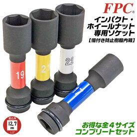 FPC インパクト ホイールナット用ソケット 4サイズセット 17mm 19mm 21mm 22mm 差込角12.7mm アルミホイール専用 薄肉 樹脂版内蔵 メッキナット 塗装ナット 1/2sq 自動車 バイク タイヤ交換 プロ 整備 メンテナンス 日本製 4WH-17 4WH-19 4WH-21 4WH-22 フラッシュツール