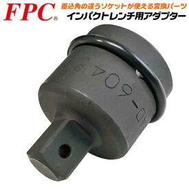 FPC インパクトソケットアダプター 差込角 19.0mm 駆動角 12.7mm ソケットアダプター インパクトレンチ エアー工具 オーリングピン仕様 3/4 1/2 変換 高級モリブテン鋼 WSAD-604 フラッシュツール フラッシュ精機