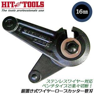 HIT 据え置き型ワイヤーロープカッター 専用替刃 最大切断径 16mm 替刃式 ステンレスワイヤー対応 置き型 ベンチタイプ 荷役 ワイヤーカッター 大量切断 手動 台付仕様 ステンワイヤー 据置式