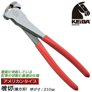 KEIBA 喰切 アメリカンタイプ 210mm 垂直刃タイプ 強力タイプ 幅広刃タイプ 切る 切断 壁面 突起 釘抜 針金 鋼線 軟線 エンドニッパー 日本製 E-828 マルト長谷川工作所