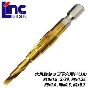 ライト精機 六角軸タップ下穴用ドリル 6サイズ対応 下穴 タケノコドリル ステップドリル 長寿命 チタンコーティング ステップビット 薄鉄板 アルミニウム プラスチック HSS鋼 ドリル 6.35mm タ