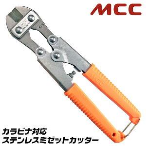 MCC ステンレス ミゼットカッター カラビナ対応 サビにくい ステンミゼットカッタ ミニカッター 番線カッター 軟鉄線 ポケットカッター ハンディカッター 安全ロープ取り付け穴付き仕様 SUSM