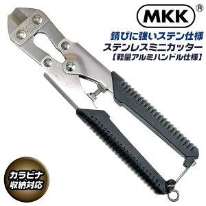 MKK アルミハンドル仕様 ステンレス製ミニカッター 200mm カラビナ工具差し対応モデル ステンレス鋼 サビにくい 防錆 番線カッター ミニカッター ハンディカッター ミゼットカッター ピアノ
