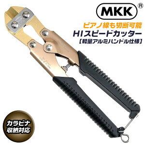 MKK HIスピードカッター 200mm アルミハンドル仕様 カラビナ工具差し対応モデル 軽量 番線カッター ミニカッター SKD合金刃物鋼 ハンディカッター ミゼットカッター 金メッキコーティング ピア