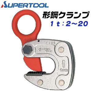 スーパーツール 形鋼クランプ 容量 1t 大径シャックルタイプ クランプ範囲 1~13 H型 I型 T型 L型 構造物専用 横吊 小型 軽量 吊り下げ 円弧状パッド 安定 保持 反転作業可能 横吊クランプ コンパ