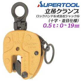 スーパーツール 立吊クランプ 自在シャックルタイプ ロックハンドル式 容量 0.5t クランプ範囲 0~19 鋼板 カム 軽量型 スプリング式締付けロック機構 全方向性 自在 立吊り クランプ SVC-0.5E SUPERTOOL