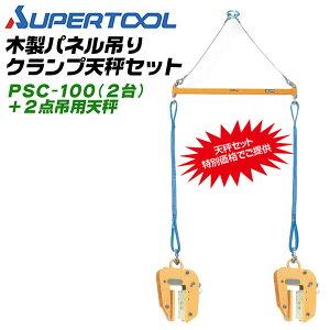スーパーツール木製パネル吊クランプ 天秤セット 容量100kg 木製パネル 吊り上げ施工 スパイク付 ウレタンパッド仕様 安全設計 遠隔操作 解放機構 超軽量タイプ 防音壁使用可能 吊りクラン
