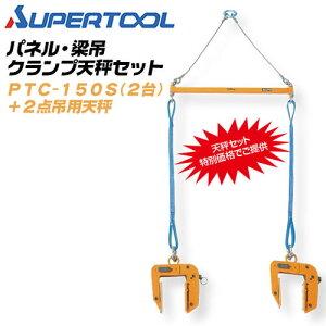 スーパーツール パネル 梁吊クランプ 2点吊用天秤セット ワイドタイプ PTC150 2台付き 木製パネル ツーバイフォー 2X4 住宅パネル 木質梁 吊上げ施工 安全設計 遠隔操作 解放機構付 パネル吊り