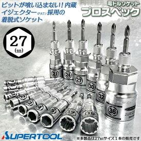 スーパーツール 着脱式ソケット プロスペック 27mm リングバネ付 六角部27mm ビットが喰い込まない 18V対応 差替ビット付 トーションビット対応 インパクトドライバー 電ドル シャーボルト 差替え式 セミロング 6角 差込角6.35mm M18 小型M20 ボルト ナット DSE-27 SUPERTOOL