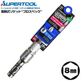 スーパーツール [8mm] 着脱式 セミロングソケット プロスペック ビットが喰い込まない 18V対応 トーションビット対応 インパクトドライバー 電動ドライバー 六角対辺 六角ソケット 6.35mm角 DSE-8 SUPERTOOL