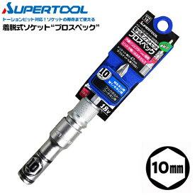 スーパーツール [10mm] 着脱式 セミロングソケット プロスペック ビットが喰い込まない 18V対応 トーションビット対応 インパクトドライバー 電動ドライバー 六角対辺 六角ソケット 6.35mm角 DSE-10 SUPERTOOL