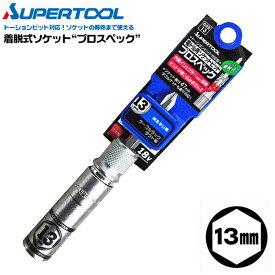 スーパーツール [13mm] 着脱式 セミロングソケット プロスペック ビットが喰い込まない 18V対応 トーションビット対応 インパクトドライバー 電動ドライバー 六角対辺 六角ソケット 6.35mm角 DSE-13 SUPERTOOL