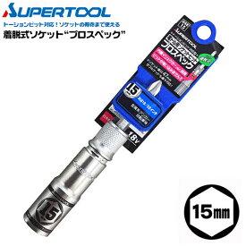 スーパーツール [15mm] 着脱式 セミロングソケット プロスペック ビットが喰い込まない 18V対応 トーションビット対応 インパクトドライバー 電動ドライバー 六角対辺 六角ソケット 6.35mm角 DSE-15 SUPERTOOL