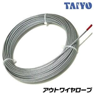 TAIYO アウトワイヤロープ 6x7 G/O 4mmφ 20M 台付けワイヤ 固定 アウト製品 アウトワイヤー ワイヤーロープ 多目的 荷役 荷物 固縛 スリーブ 牽引 スエージャー 保持 固定 かしめ 圧着 6 7 JIS規格外
