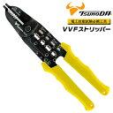 TTC VVFストリッパー 230mm 電気工事士技能試験推奨工具 ストリップ補助バネ付 VVFケーブル 外装 芯線ストリップ 切断…