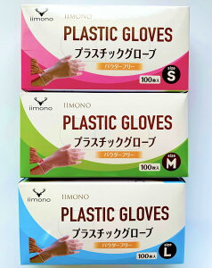 【正規品】IIMONO PVC手袋S/M/Lサイズ 粉なし PVCグローブ 使い捨て手袋 プラスチック手袋 パウダーフリー 100枚入り ウイルス予防