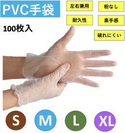【100枚】PVC手袋S/M/Lサイズ 粉なし PVCグローブ 使い捨て手袋 プラスチック手袋 パウダーフリー 100枚入り ウイルス予防