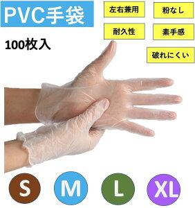 【100枚】PVC手袋S/M/Lサイズ 粉なし PVCグローブ 使い捨て手袋 プラスチック手袋 パウダーフリー 100枚入り ウイルス予防 パッケージ指定ない