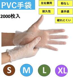 【2000枚】PVC手袋S/M/Lサイズ 粉なし PVCグローブ 使い捨て手袋 プラスチック手袋 パウダーフリー 100枚入り ウイルス予防