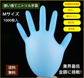 【1000枚】ニトリル手袋 Lサイズ パウダーフリー 食品衛生法適合 丈夫な使い捨て手袋 予防対策  使い捨て 左右兼用 ウイルス予防