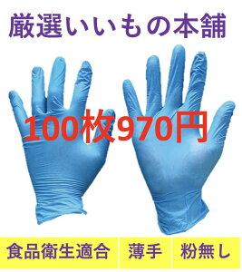 【数限定】ニトリル手袋 パウダーフリー 食品衛生法適合 丈夫な使い捨て手袋 予防対策 左右兼用 ウイルス予防 S/M/Lサイズ 100枚入