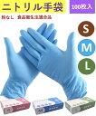 【在庫あり】ニトリル手袋 パウダーフリー 食品衛生法適合 丈夫な使い捨て手袋 予防対策 左右兼用 ウイルス予防 S/M/L…
