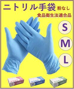 【100枚】ニトリル手袋 S/M/Lサイズ パウダーフリー 食品衛生法適合 丈夫な使い捨て手袋 予防対策 左右兼用 ウイルス予防