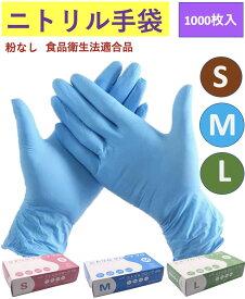 【1000枚】ニトリル手袋 パウダーフリー 食品衛生法適合 丈夫な使い捨て手袋 予防対策  使い捨て 左右兼用 ウイルス予防 S/M/Lサイズ