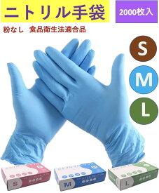 【2000枚】ニトリル手袋 S/M/Lサイズ パウダーフリー 食品衛生法適合 丈夫な使い捨て手袋 予防対策  使い捨て 左右兼用 ウイルス予防