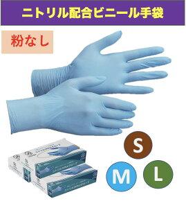 【100枚】ニトリル手袋 パウダーフリー ニトリル混合手袋 PVC手袋 丈夫な使い捨て手袋 予防対策 左右兼用 ウイルス予防 S/M/Lサイズ 100枚入