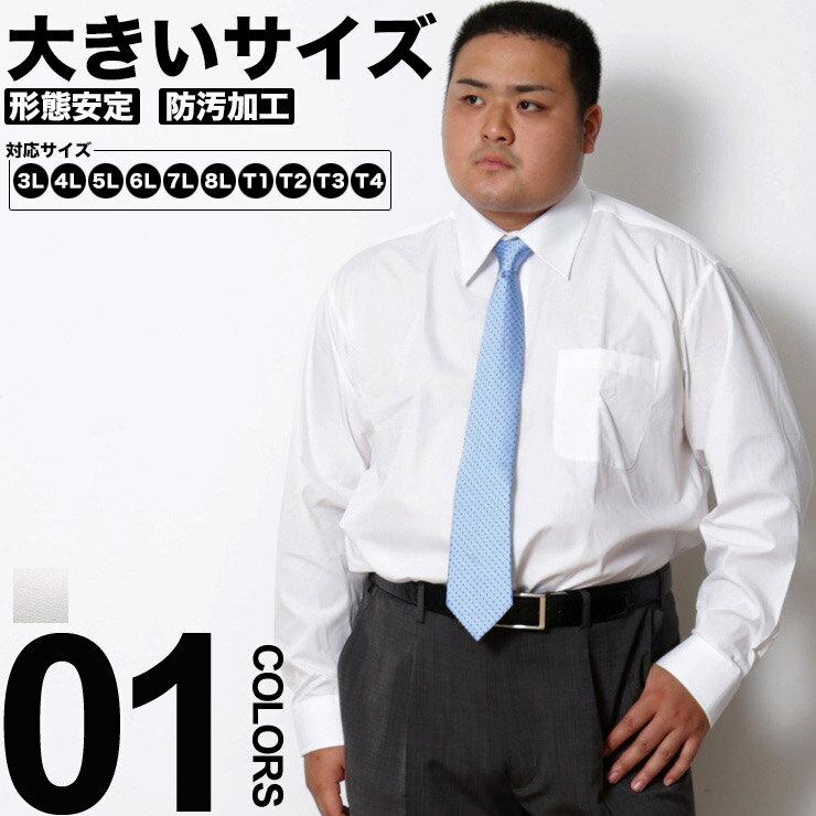 長袖ワイシャツ メンズ 大きいサイズ レギュラーカラー 形態安定 防汚加工 白無地 ホワイト 3L-8L