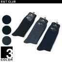 大きいサイズ メンズ B&T CLUB (ビーアンドティークラブ) 千鳥柄 ビジネス ソックス [28-30cm] サカゼン 靴下 ビジネス