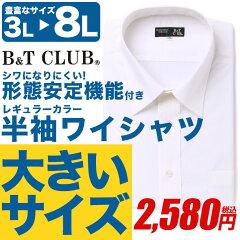 綿高率形態安定レギュラーカラー半袖ワイシャツ