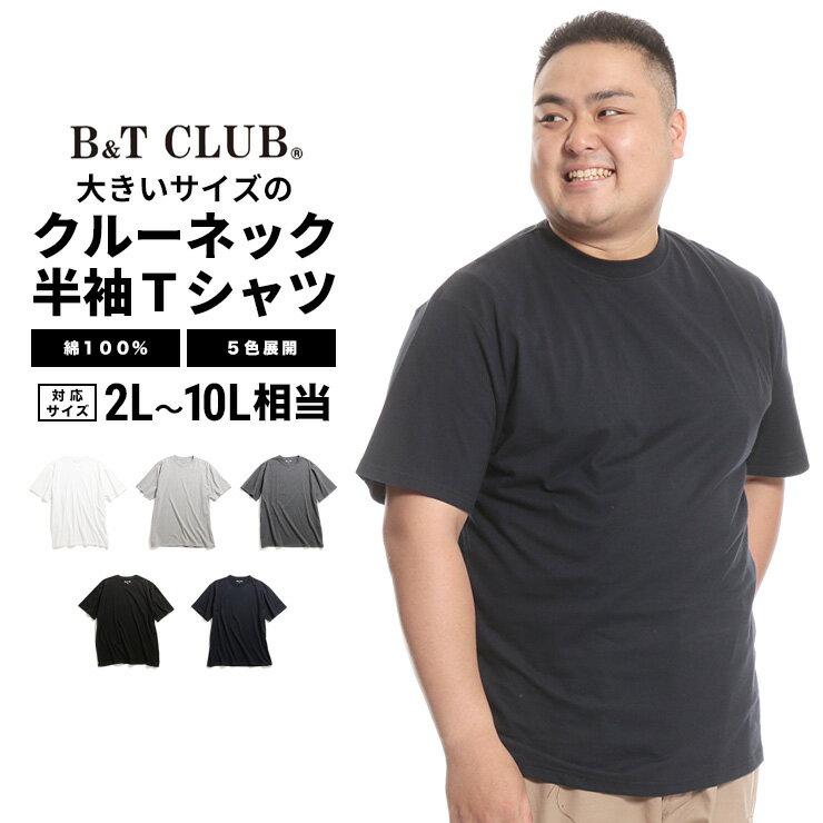 送料無料 大きいサイズ メンズ B&T CLUB 綿100% 無地 クルーネック 半袖 Tシャツ [3L 4L 5L 6L 7L 8L 9L 10L 相当] サカゼン ビッグサイズ カジュアル トップス シンプル 天竺Tシャツ 半袖tシャツ