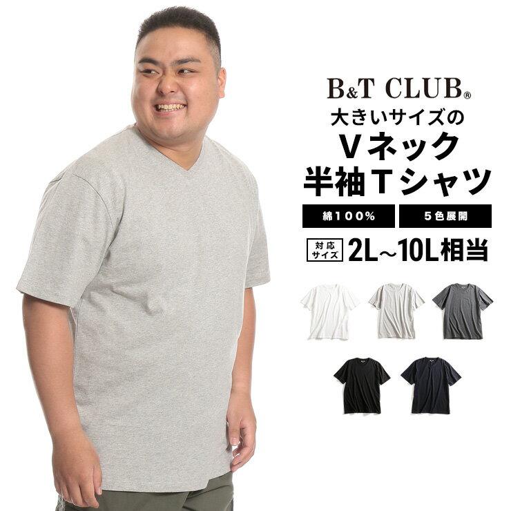 送料無料 大きいサイズ メンズ B&T CLUB 綿100% 無地 Vネック 半袖 Tシャツ [3L 4L 5L 6L 7L 8L 9L 10L 相当] サカゼン ビッグサイズ カジュアル トップス 天竺Tシャツ シンプル 半袖tシャツ