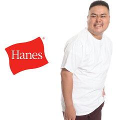 大きいサイズTシャツ・大きいサイズメンズHanes(ヘインズ)BEEFY無地丸首半袖Tシャツ