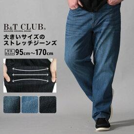 ルーズストレート ジーンズ メンズ 大きいサイズ ストレッチ ルーズストレート ブルー/ネイビー/ダークネイビー 95cm-170cm あす楽【送料無料】