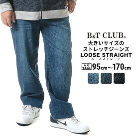 ルーズストレート ジーンズ メンズ 大きいサイズ ストレッチ ルーズストレート 送料無料 ブルー/ネイビー/ダークネイビー 95cm-170cm