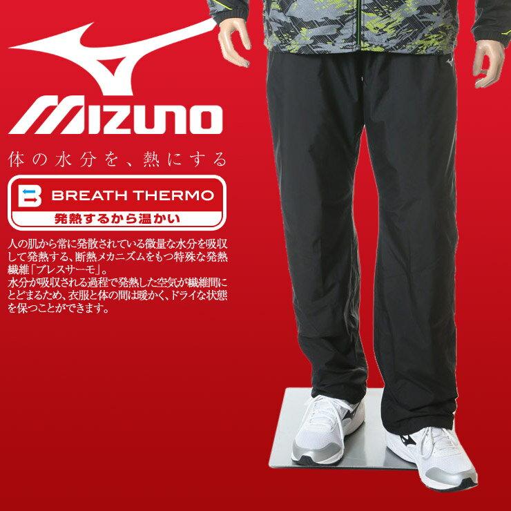 大きいサイズ メンズ MIZUNO (ミズノ) BREATH THERMO 撥水 ロゴ 無地 ウエストゴム パンツ [3L 4L 5L 6L] サカゼン ビッグサイズ カジュアル ボトムス スポーツ トレーニング トラックパンツ 発熱 機能性