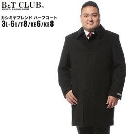 【ポイント5倍対象】 ビジネスコート 大きいサイズ メンズ 秋冬対応 ステンカラー ハーフ カシミヤブレンド セットイン ブラック 3L 4L 5L 6L B&T CLUB